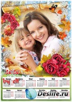 Календарь на 2020 год с рамкой для фото  - Слезинками дождя печалит нас сен ...