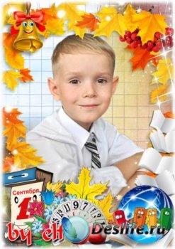Рамка для школьных фото к 1 сентября - Сегодня важный день для всех, кто к знаниям стремится