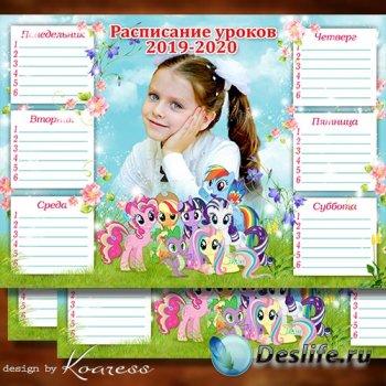 Расписание уроков с рамкой для фото для школьников - Милые пони