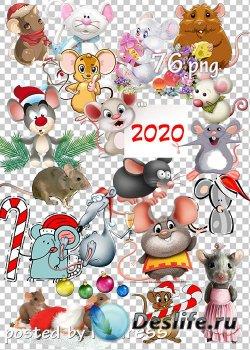 Клипарт к году Крысы 2020 - Мыши и крысы на прозрачном фоне - часть 2