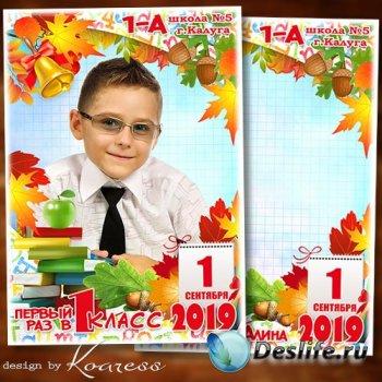 Детская фоторамка для школьных фото 1 сентября - Здравствуй, школа