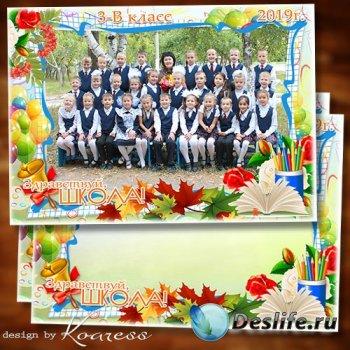 Детская рамка для школьных фото 1 сентября - Снова школа распахнула двери