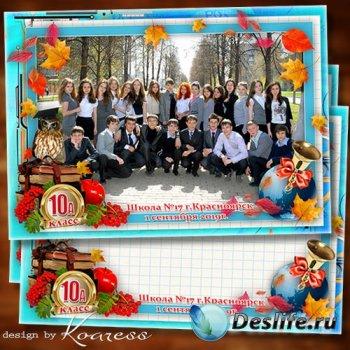 Школьная рамка для фото - День знаний осень отмечает