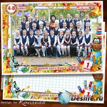 Детская рамка для школьных фото 1 сентября - Вот и лето пролетело, вновь се ...