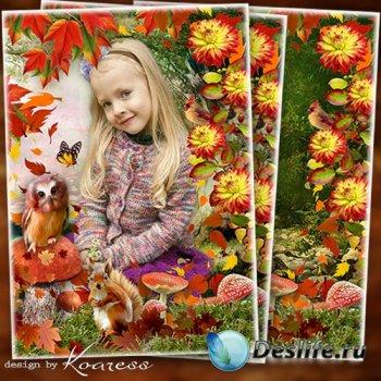 Рамка для детских осенних портретов - Осень красит рыжей кистью все кусты,  ...
