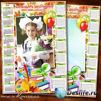 Календарь школьника на 2019 - 2020 учебный год с рамкой для фото - Зовет на ...