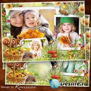 Осенняя рамка для детских фото - Осенняя прогулка