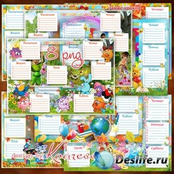 Расписания уроков для школьников с рамками для фото
