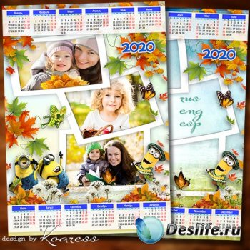Календарь на 2020 год - Осенняя прогулка