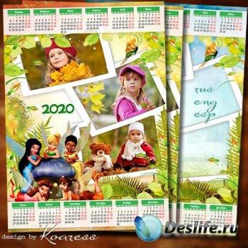 Календарь с рамкой для фото на 2020 год - Бродит осень по лесным тропинкам