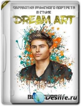 Обработка мужского портрета в стиле Dream Art