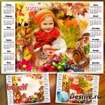 Календарь на 2020 год с рамкой для фото - Закружилась листьев стая