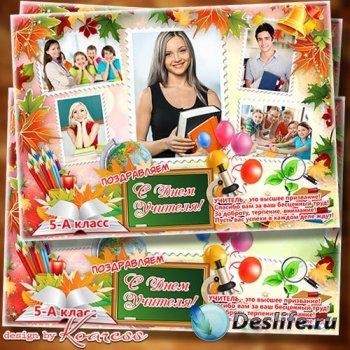 Школьная рамка-плакат для фото к Дню Учителя - Спасибо вам за ваш бесценный ...