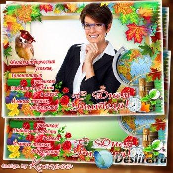 Поздравительная фоторамка к Дню Учителя - С праздником, учитель дорогой
