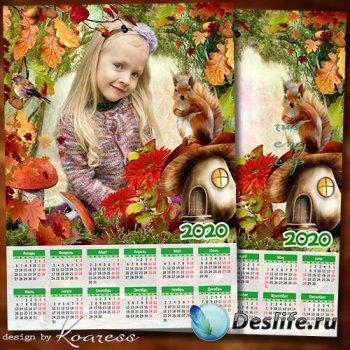 Календарь с рамкой для фото на 2020 год - Осенние сказки