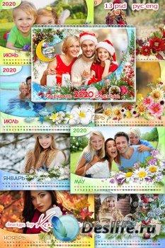 Шаблон настенного помесячного календаря с рамками для фото на 2020 год, на  ...