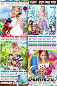 Детские календари для фотошопа на 2020 год - Любимые мультфильмы