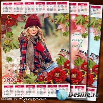 Романтический календарь-фоторамка на 2020 год - Краски осени