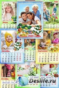 Шаблон настенного помесячного календаря на 2020 год, на 12 месяцев - Пусть  ...