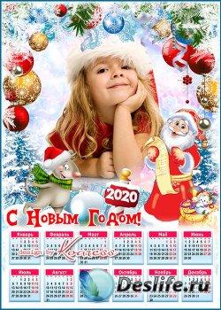 Календарь на 2020 год с символом года - Самый добрый и любимый праздник