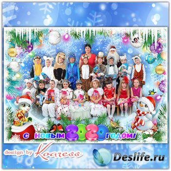 Детская рамка для фото группы в детском саду - Возле елочки нарядной мы закружим хоровод