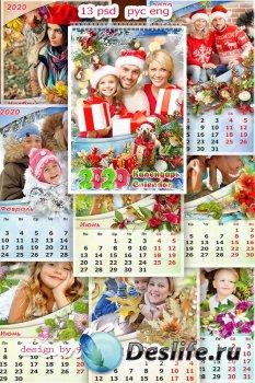 Шаблон настенного помесячного календаря на 2020 год Крысы, на 12 месяцев -  ...