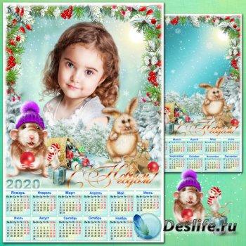 Рамка с календарём на 2020 год - Новогодние подарки
