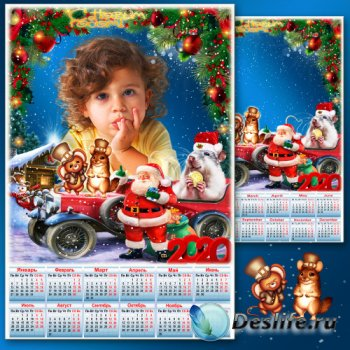 Праздничный календарь на 2020 год с рамкой для фото - Новогодние танцы