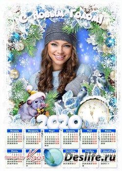 Праздничный календарь-фоторамка на 2020 с символом года Крысой - Пусть год  ...