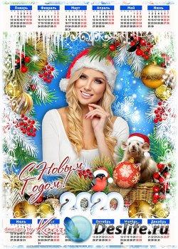 Календарь на 2020 год с рамкой для фото - Белоснежный и прекрасный праздник ...