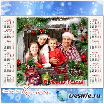 Календарь на 2020 год - Пусть Новый Год звездой счастливой войдет в семейны ...