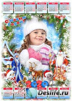Календарь-рамка на 2020 год с символом года - Волшебник добрый, Дед Мороз,  ...