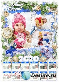 Праздничный календарь на 2020 с символом года- Новогоднее настроение