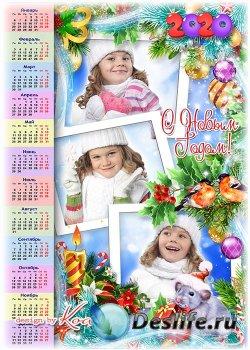 Новогоодний календарь на 2020 год - Новый Год приходит в дом с милым, добры ...