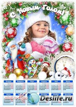 Праздничный календарь-рамка на 2020 год с Мышкой - Обязательно к нам в гост ...