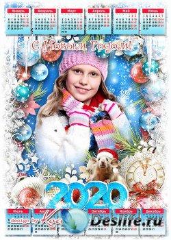 Календарь на 2020 год с рамкой для фото - Счастье Новый Год несет всем, кто ...
