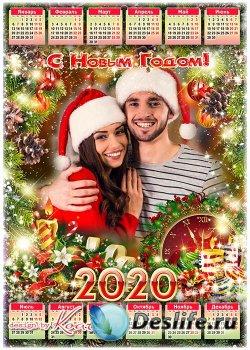 Календарь на 2020 год - Новогодней этой ночью пусть искрится счастья свет
