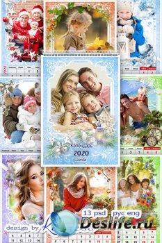 Настенный календарь с вырезами для фото на 2020 год Крысы, на 12 месяцев -  ...