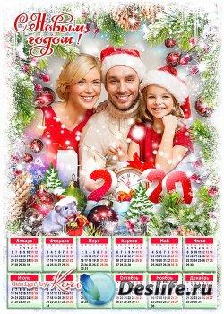 Календарь-фоторамка на 2020 год с символом года - Тепла, уюта, радости и сч ...
