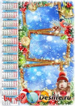 Календарь с рамками для фото на 2020 год - Счастье, радость и веселье пусть ...