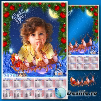 Праздничная рамка для фото с календарём на 2020 год - Новый год! Новый год! ...