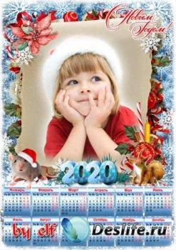 Новогодний календарь на 2020 год - Новый год — пора чудес