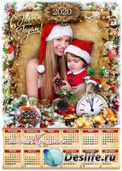 Праздничный календарь-фоторамка на 2020 с симпатичным мышонком - Любимый до ...
