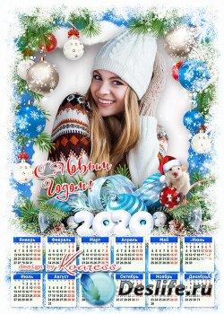 Календарь-рамка на 2020 год с символом года - Пусть праздники с собой несут ...
