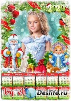 Календарь на 2020 год с символом года - Дед Мороз пусть к вам придет, счаст ...