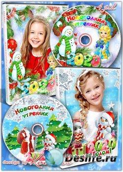 Обложки и задувки для dvd дисков для детского сада - Новогодний утренник 3