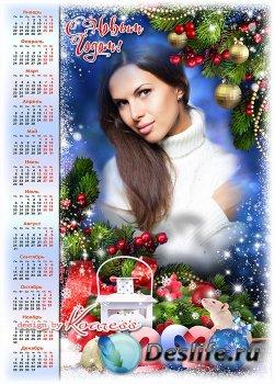 Календарь на 2020 год с символом года - Пусть счастье в глазах сияет, любов ...