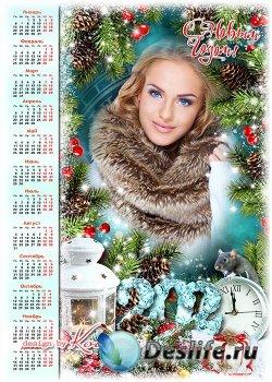 Календарь на 2020 год с симпатичным символом года - Пусть сбываются желания ...