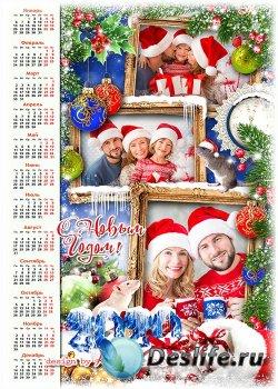 Праздничный календарь-фоторамка на 2020 с символом года - Пусть всегда буде ...