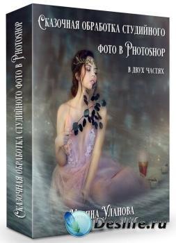 Сказочная обработка студийного фото в Фотошопе